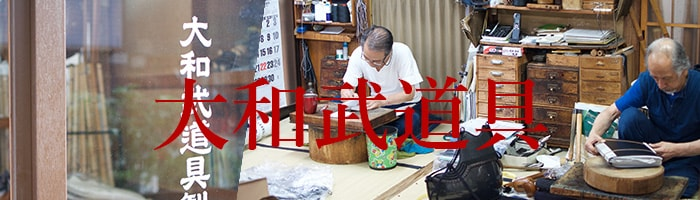 大和武道具製作所,剣道