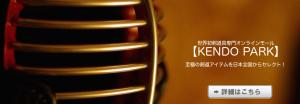 日本初!!剣道具専門オンラインセレクトショップ KENDO PARK