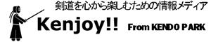 剣道を心から楽しむための情報メディア Kenjoy!!(ケンジョイ)