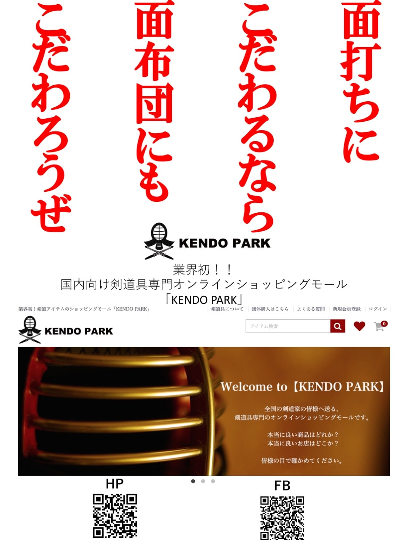 剣道具(防具)ポスター01