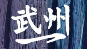 武州一,藍染,武州,野川