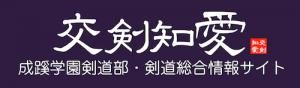 交剣知愛@WEB