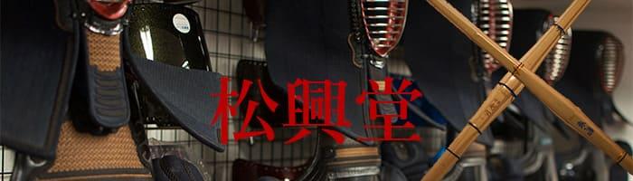 松興堂,松本,剣道,渋谷