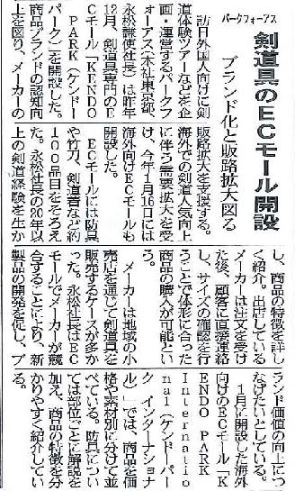 日本ネット経済新聞2017年1月26日号
