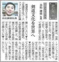 日本ネット経済新聞2017年3月23日号