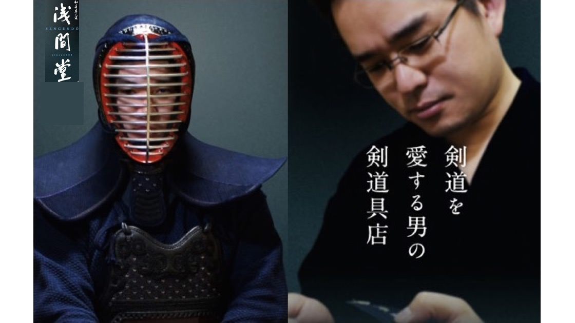浅間堂 東郷武臣氏