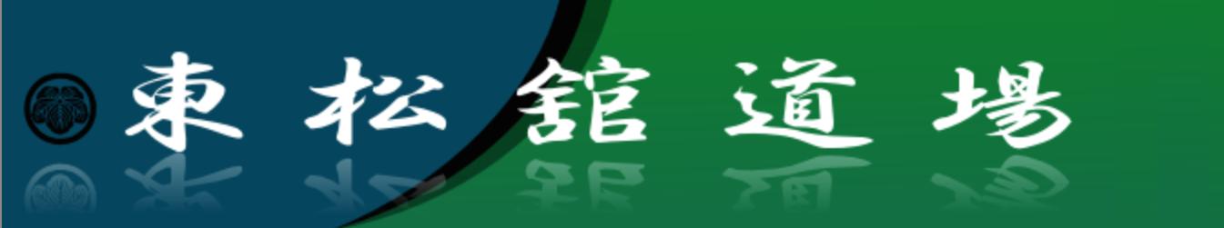 東松舘道場