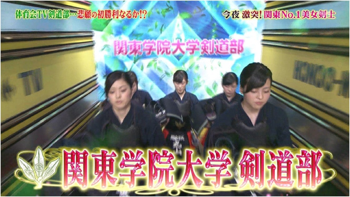 TBS系列「炎の体育会TV」 関東学院大学剣道部