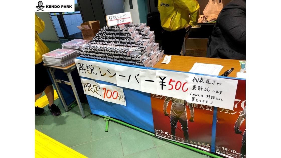 全日本フェンシング