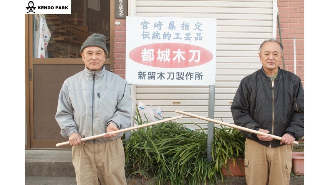 新留木刀製作所