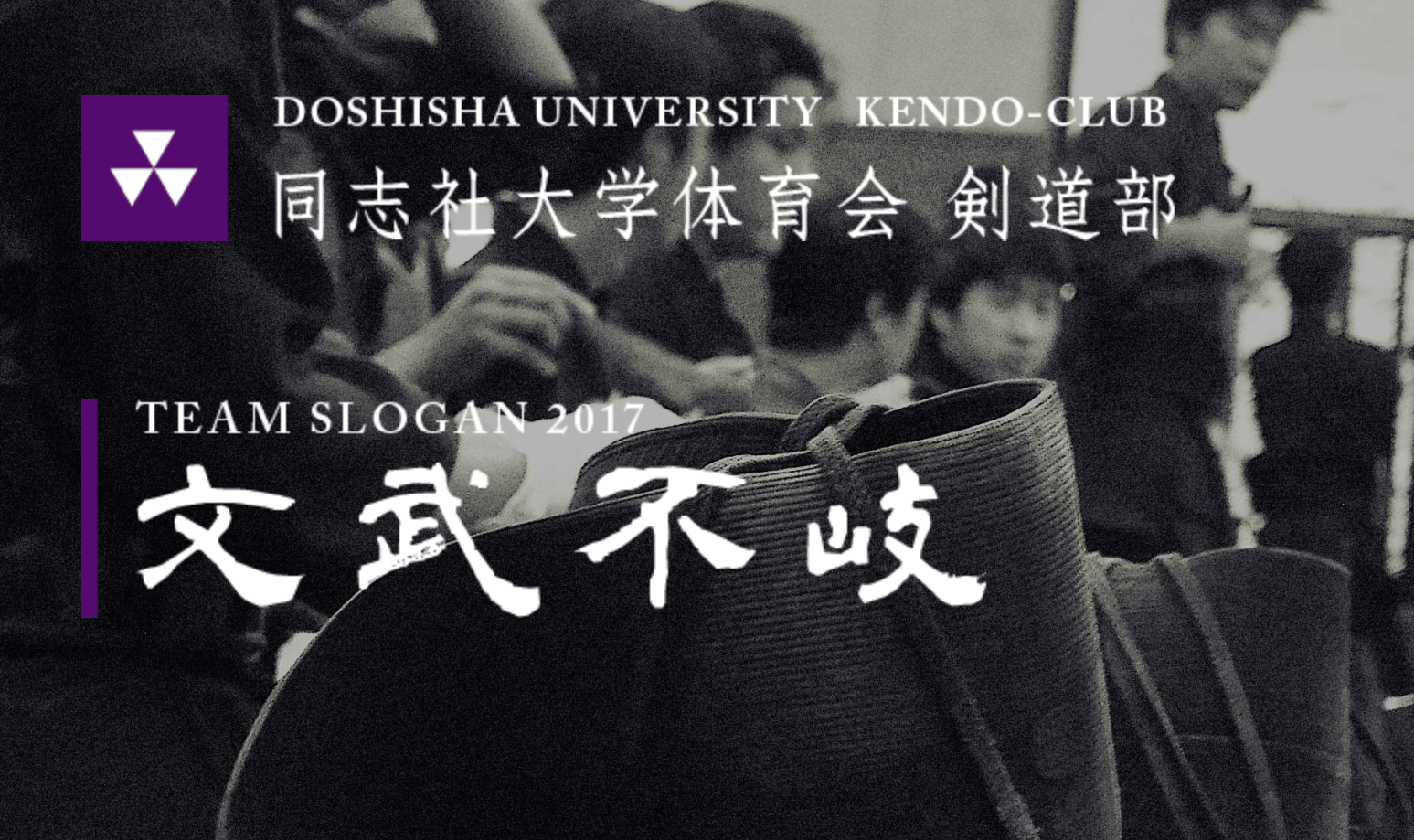 同志社大学体育会剣道部