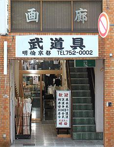 明倫産業京都支店