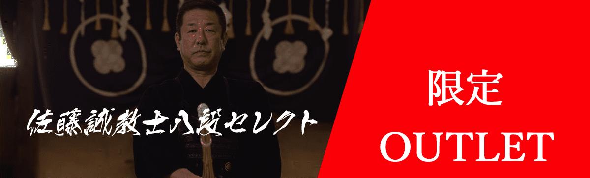 【誠先生セレクト】アウトレット防具セット