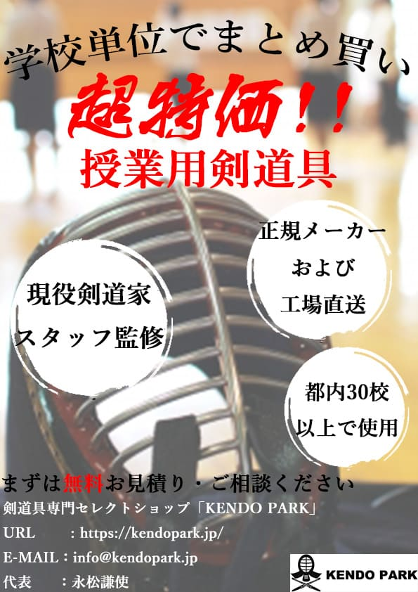 学校,授業,剣道
