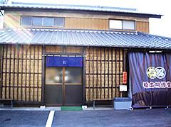 榎本劍修堂