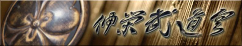 伸栄武道具