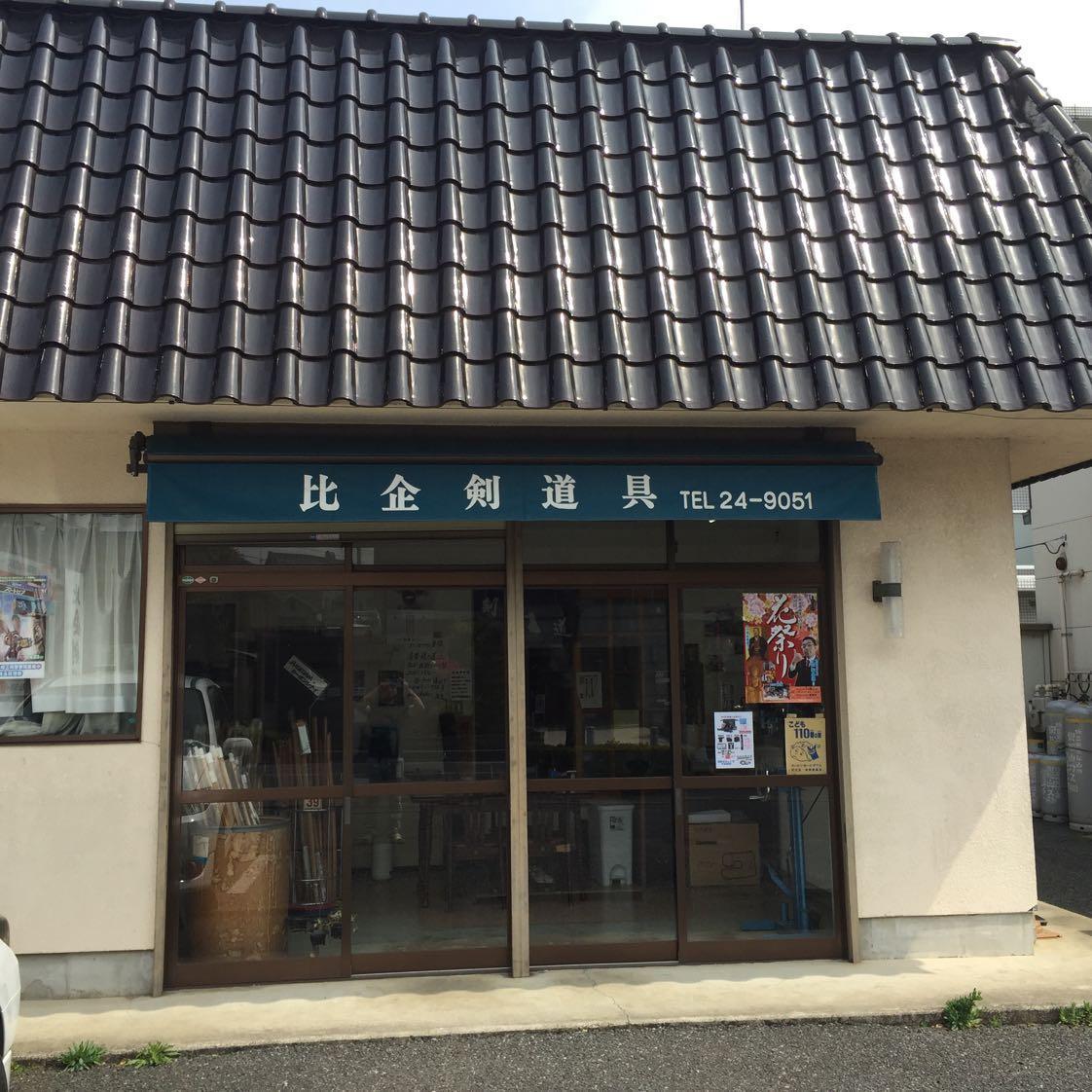 比企剣道具店