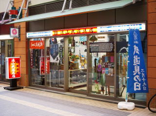 遠山武道具店