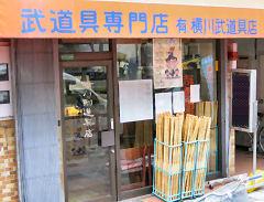 横川武道具店
