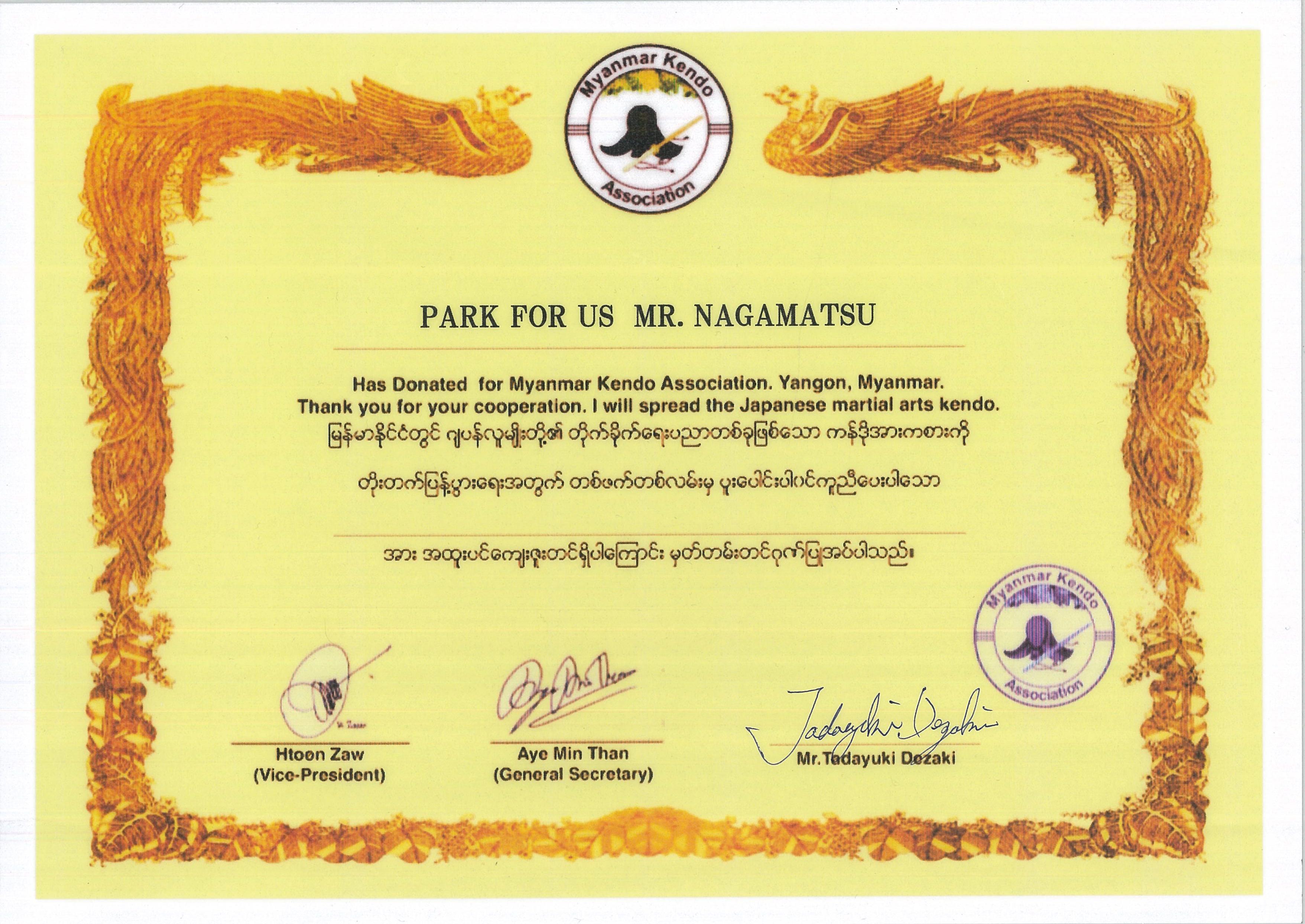 ミャンマー剣道連盟