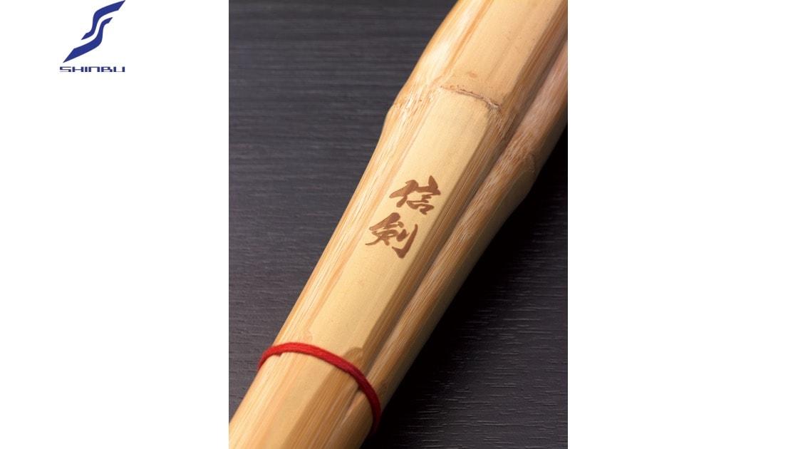 並製丸型竹刀【信剣】