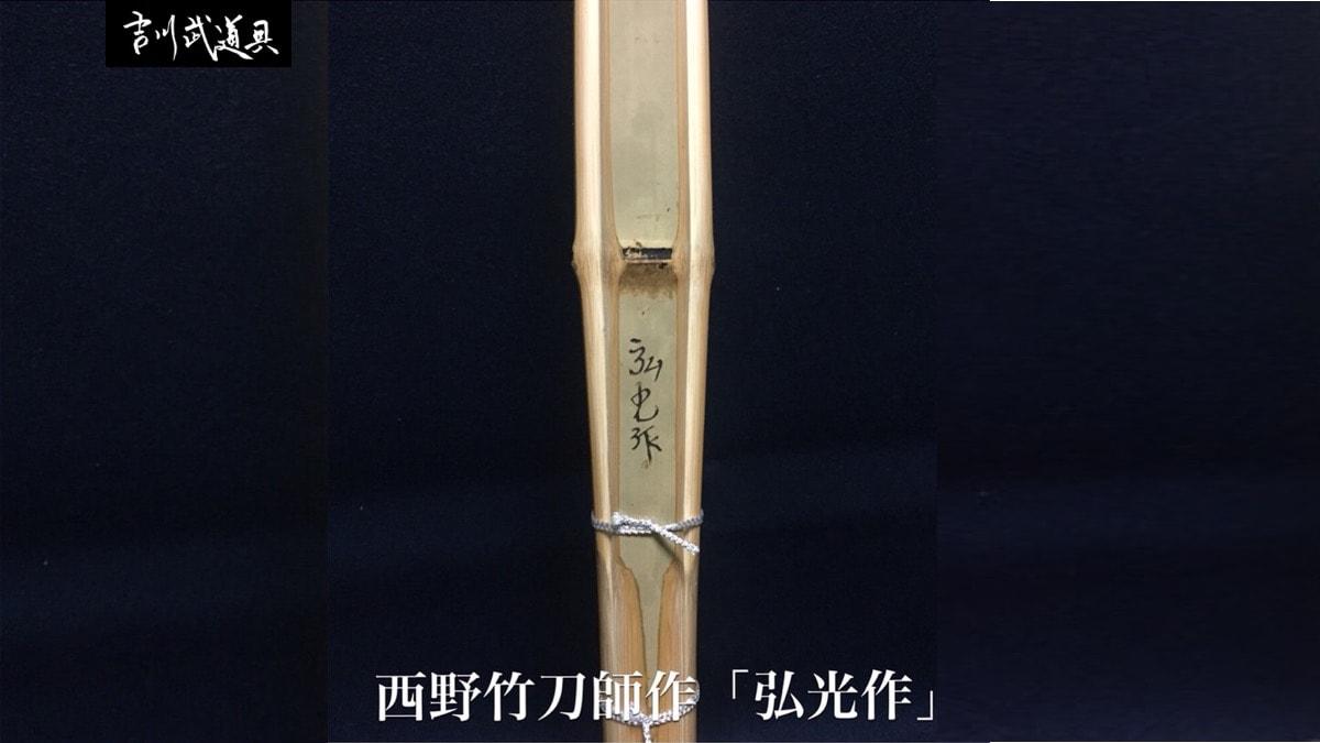 西野作国産真竹竹刀【弘光作】