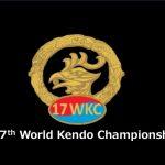 【動画あり】第17回 世界剣道選手権('18)結果・メンバー一覧