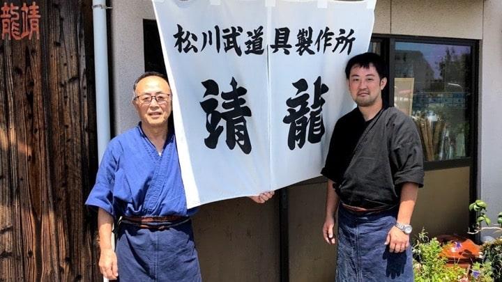 松川武道具