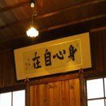 剣道と言葉(四文字熟語)
