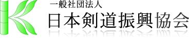一般社団法人日本剣道振興協会