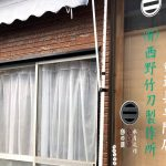 【技術継承こそ職人の責務】西野竹刀製作所 西野勝三