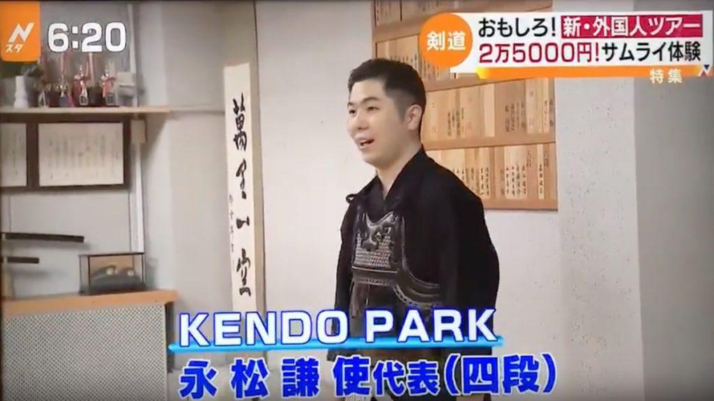剣道 テレビ