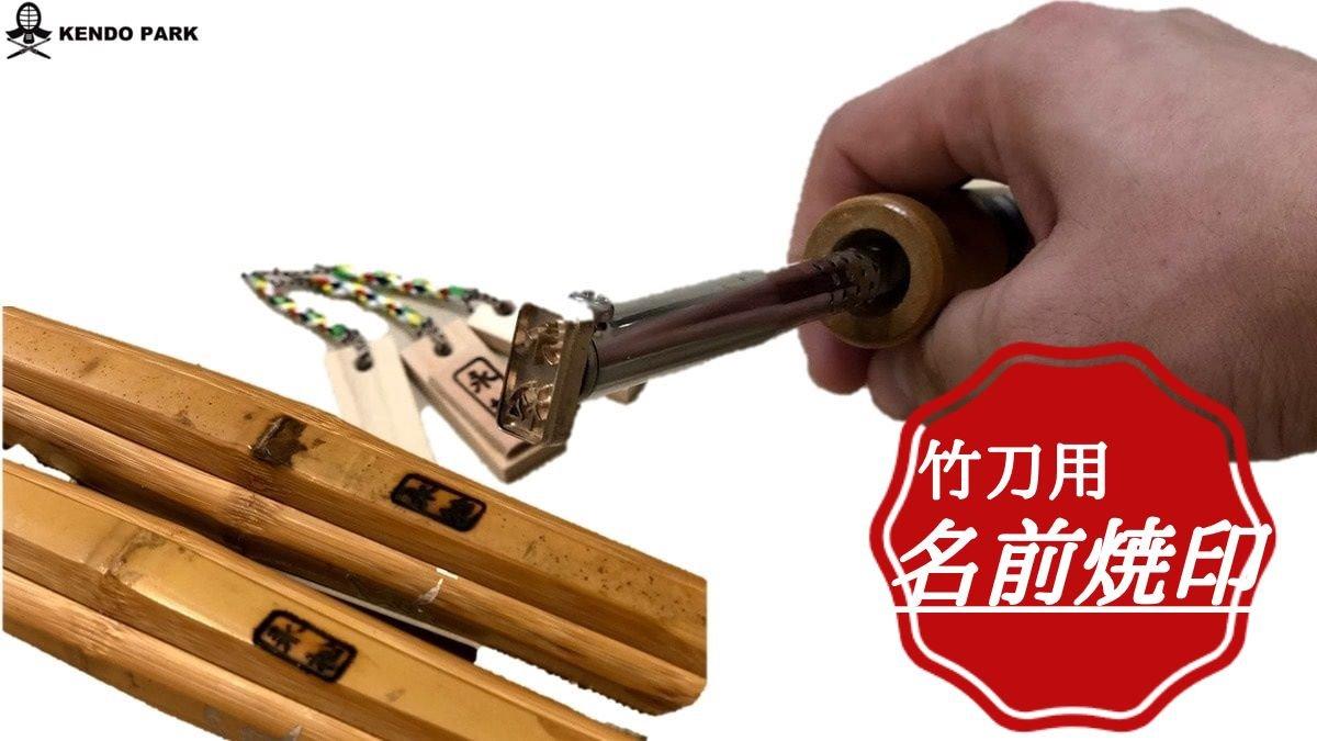 竹刀用焼印ハンダコテ