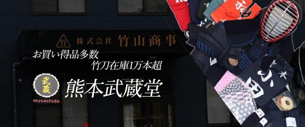 熊本武蔵堂,竹山商事,武道園