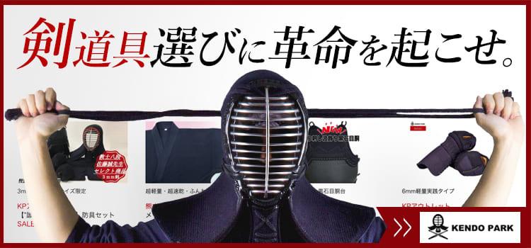 剣道武道具ECショップKENDO PARK