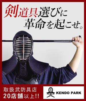 剣道防具KENDOPARK