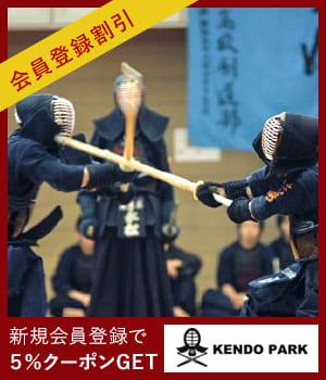 剣道具専門セレクトショップKENDOPARK