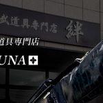 "<span class=""title"">【「KIZUNA」商品ラインナップをご紹介!】〜選手目線とデザイン性〜</span>"