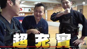 剣道 youtuber