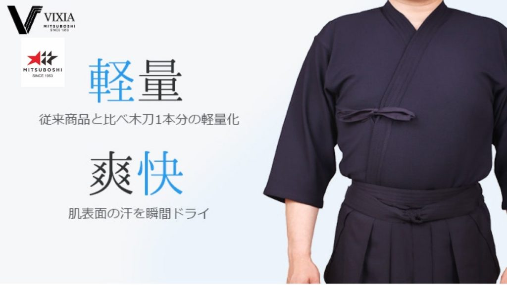 【VIXIA】軽量爽快ジャージ道衣の購入はこちらから