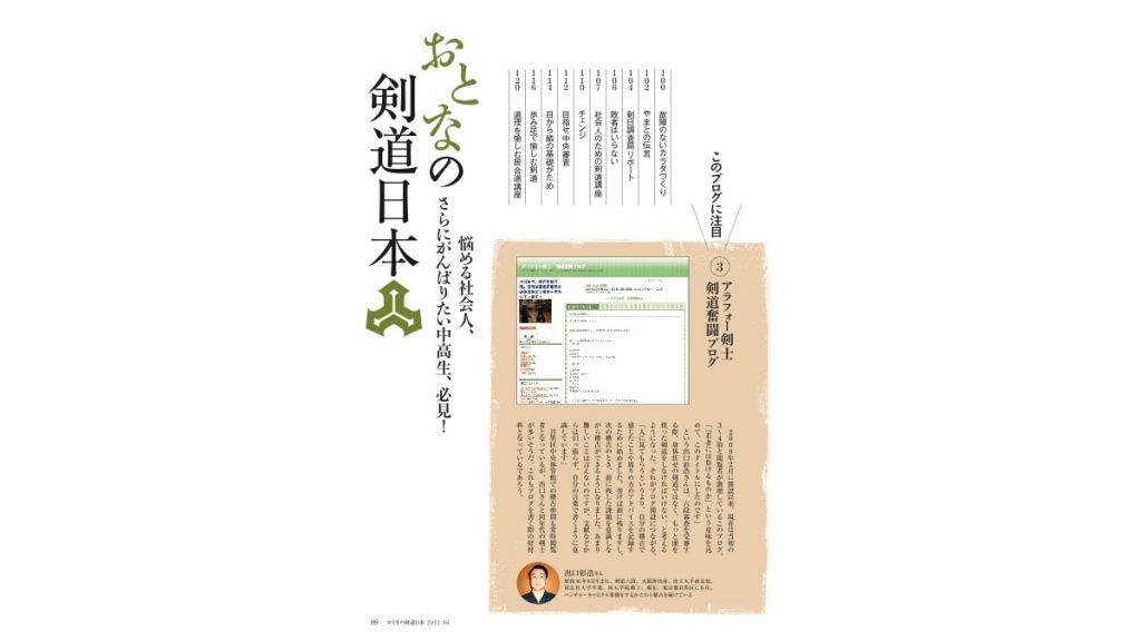 剣道ブログ 経営 リバ剣