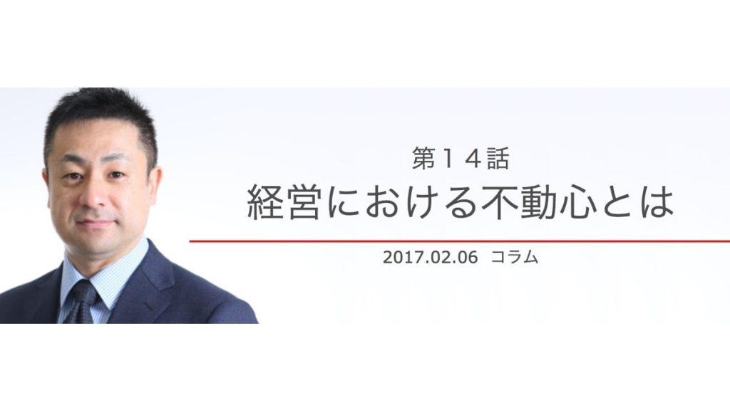 ビジネス 起業 剣道