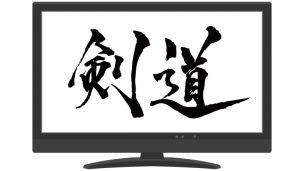 剣道,テレビ,バラエティ,ドラマ