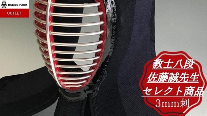 "KPアウトレット  【""誠先生""セレクト】面"