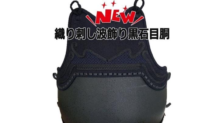 熊本武蔵堂  織刺&黒石目胴