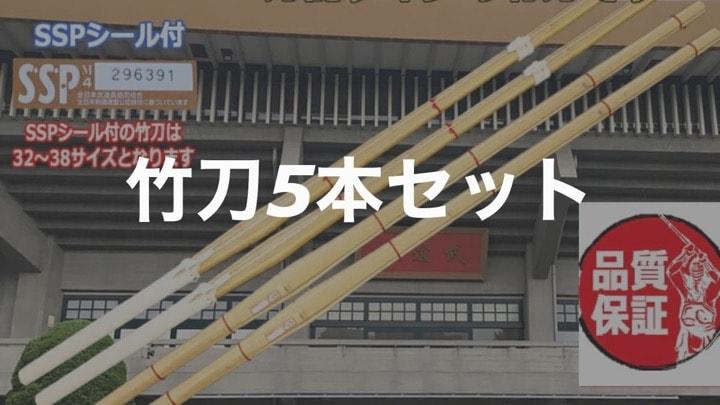 熊本武蔵堂 「鍛錬型」竹刀10本セット(32~39)