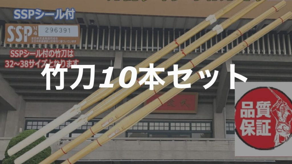 「鍛錬型」竹刀10本セット(32~39)