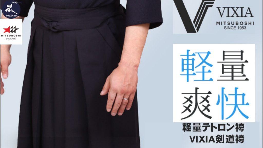 【VIXIA】軽量上製テトロン袴(18号〜28号)の購入はこちらから