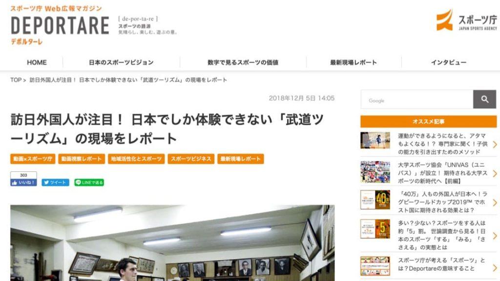 budo tourism,武道ツーリズム