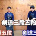 剣道三段五段,剣道,YouTuber